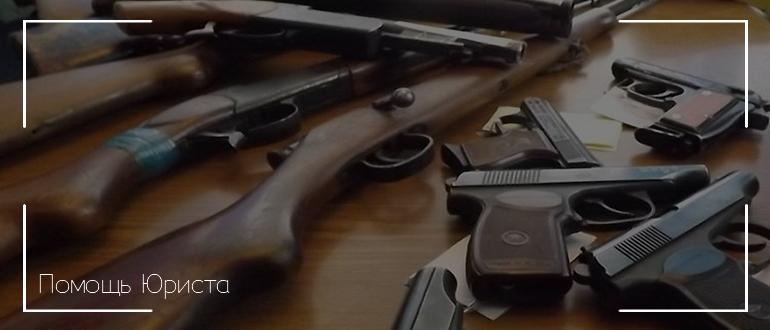 Хищение либо вымогательство оружия боеприпасов