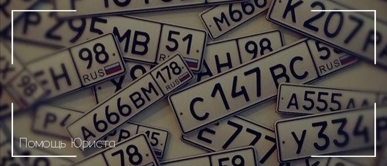 Кража номеров с машины