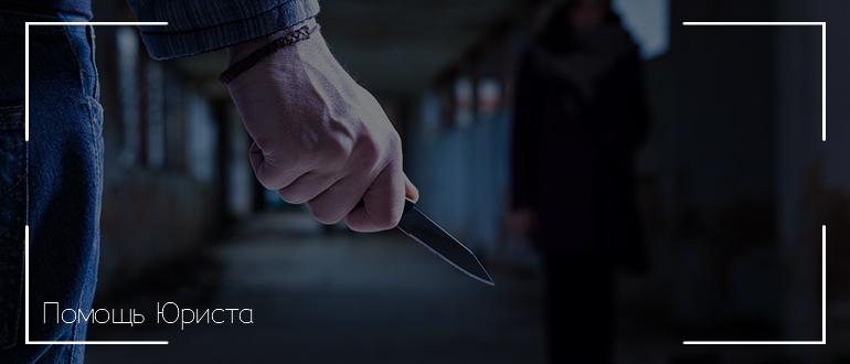 Назначение наказания за неоконченное преступление
