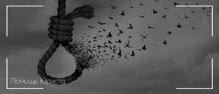 Доведение до самоубийства — статья 110 УК РФ