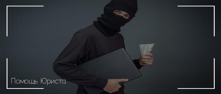 Как доказать факт мошенничества