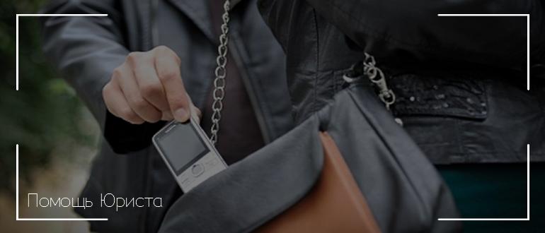 Квалифицирующие признаки кражи