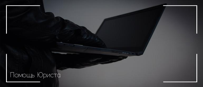 Мошенничество в интернете — статья УК РФ, наказание