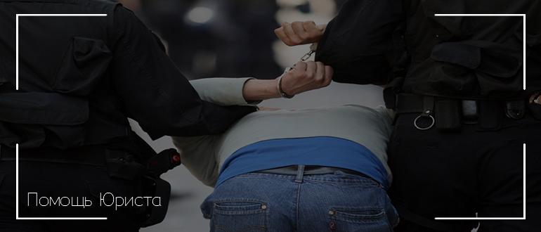 Нападение на сотрудника полиции при исполнении