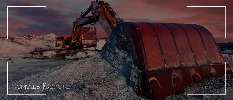 Незаконная добыча полезных ископаемых