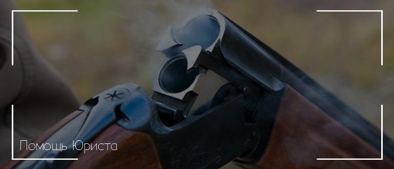 Незаконное хранение охотничьего гладкоствольного оружия