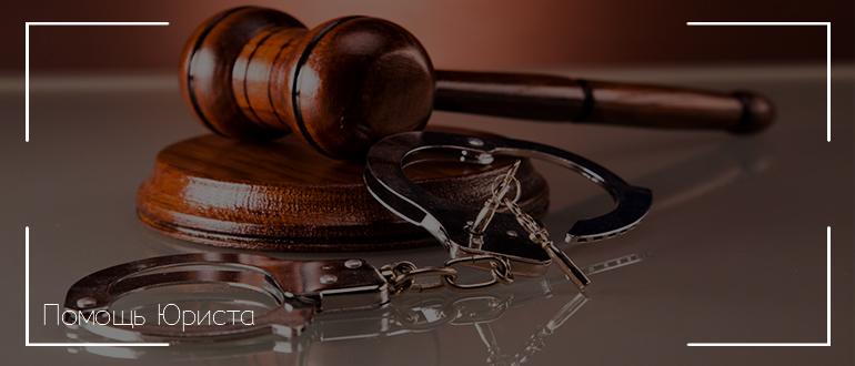 Нормы уголовно процессуального кодекса РФ