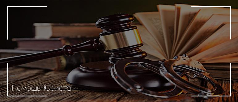 Предмет правового регулирования уголовного права
