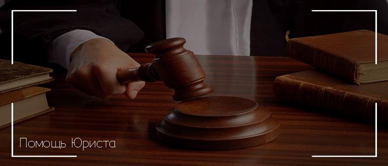 Прекращения уголовного дела в судебном заседании