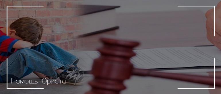 Статья 154 УК РФ — незаконное усыновление и удочерение