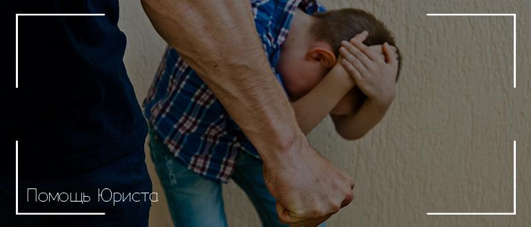 Статья за избиение несовершеннолетнего ребенка