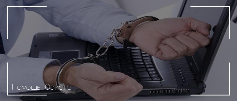 Уголовные преступления в сфере компьютерной информации