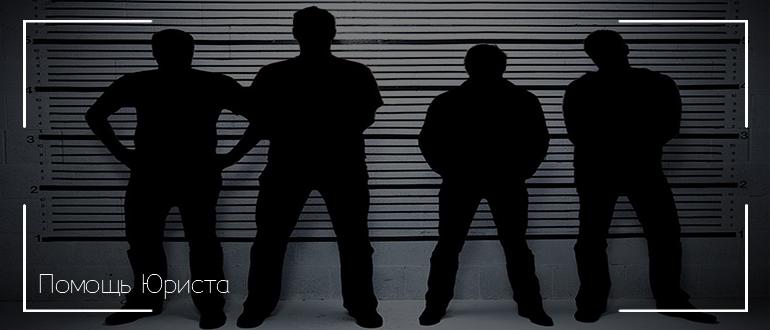 Ответственность за соучастие в преступлении