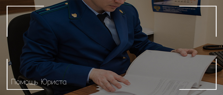 Возражения на апелляционное представление прокурора