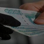 Заявление о вымогательстве денег