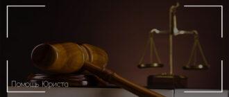 Источники уголовно исполнительного права